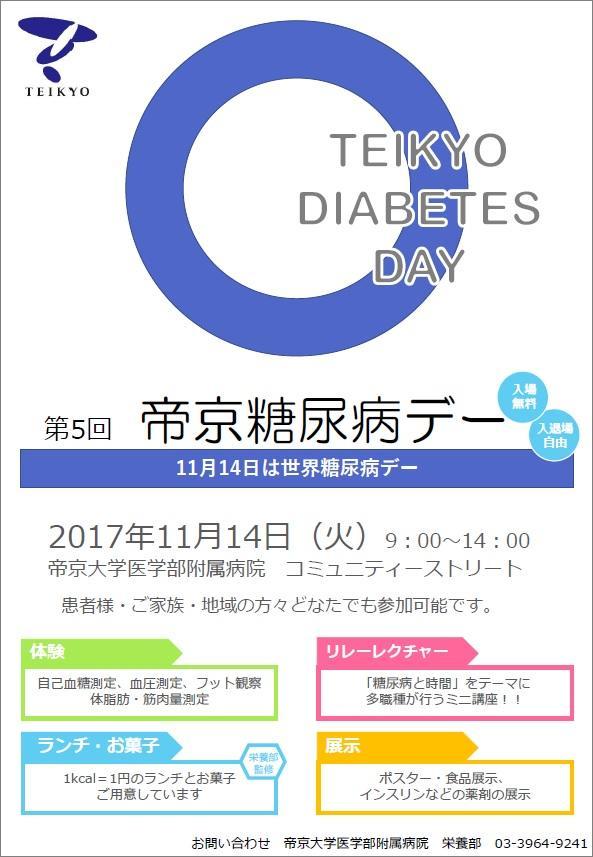 20171114_deabetesday.jpg