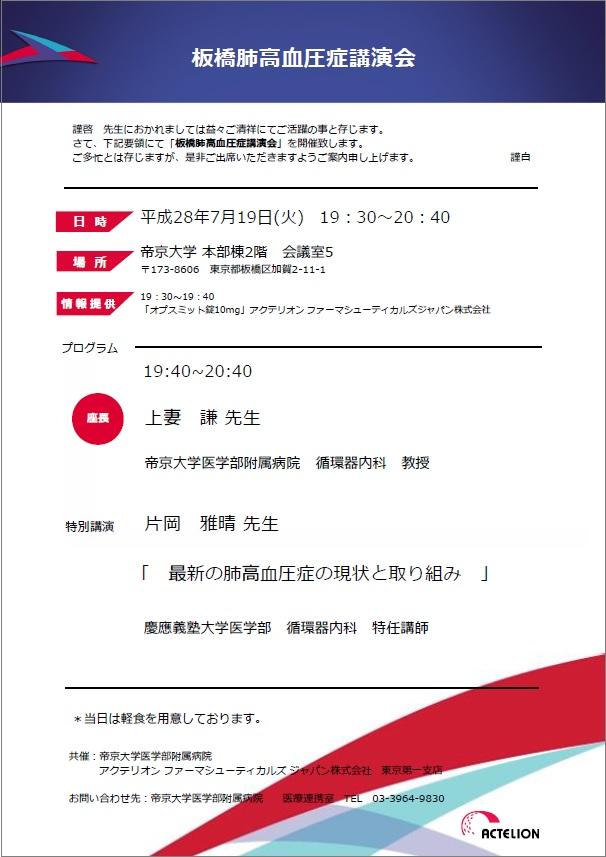 板橋肺高血圧症講演会.jpg