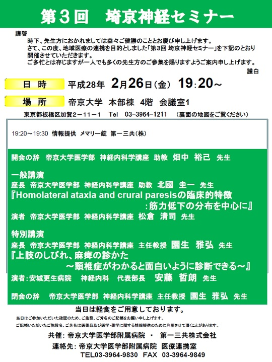 第3回埼京神経セミナー案内.jpg