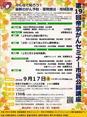 第19回帝京がんセミナー市民公開講座.jpg
