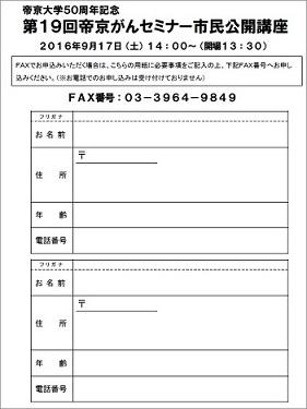 第19回帝京がんセミナー市民公開講座2.jpg