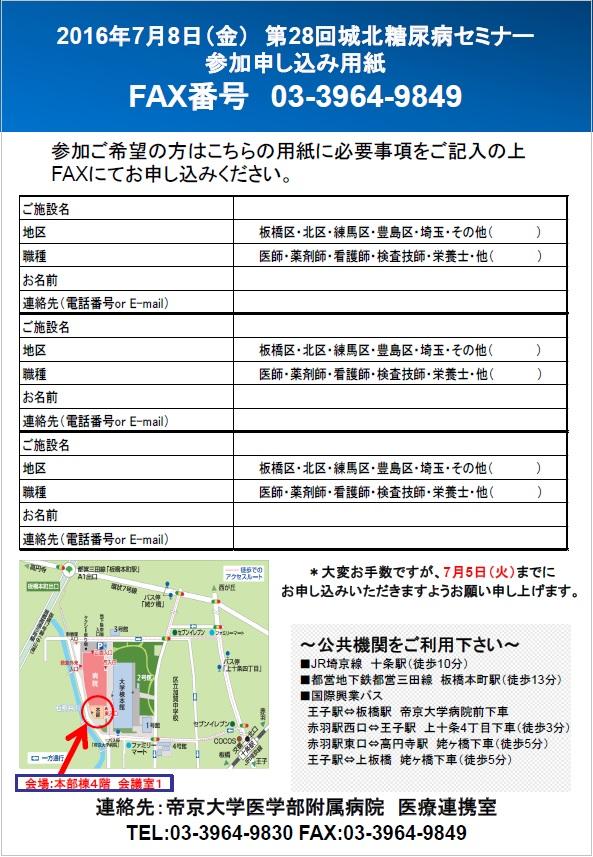 第28回 城北糖尿病セミナー申込用紙.jpg