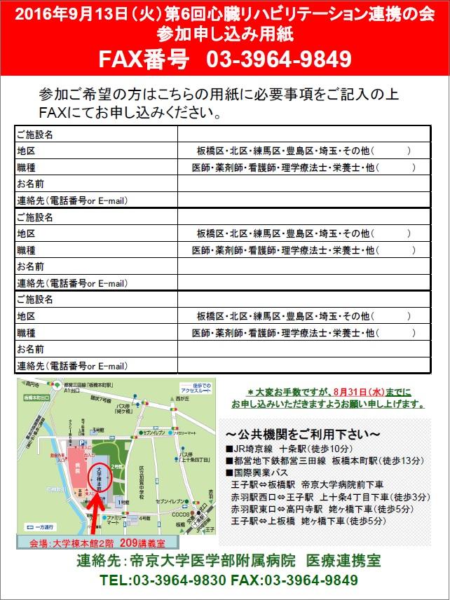 第6回心臓リハビリテーション連携の会 申込用紙.jpg