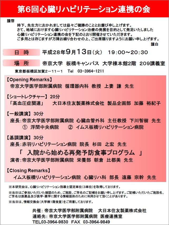 第6回心臓リハビリテーション連携の会.jpg