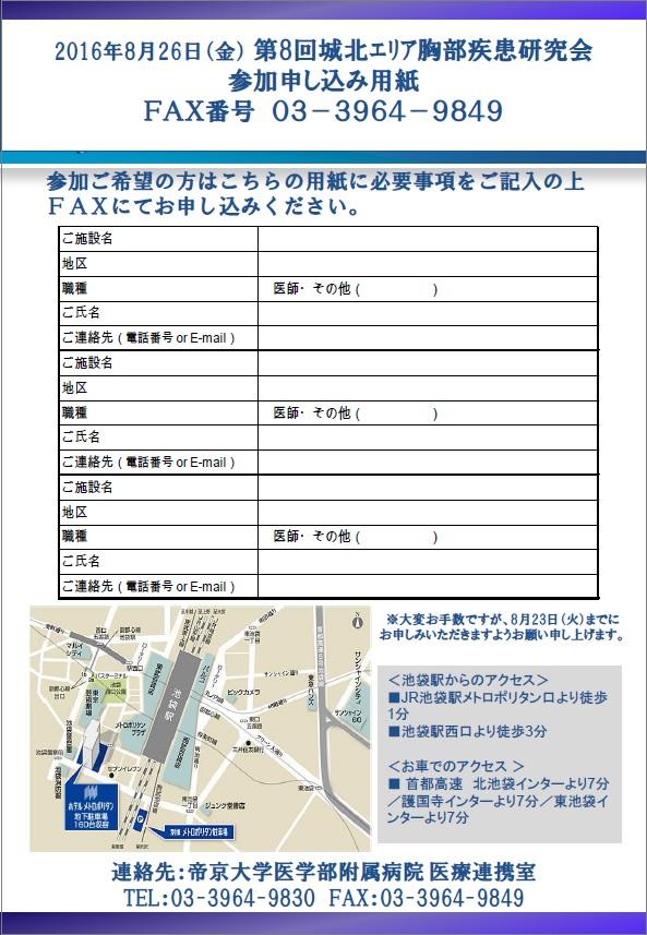 第8回城北エリア胸部疾患研究会申込用紙.jpg