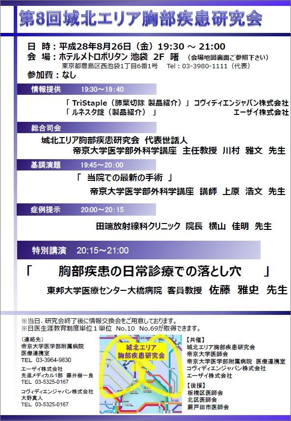 第8回城北エリア胸部疾患研究会.jpg