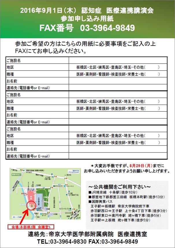 認知症 医療連携後援会 申込用紙.jpg