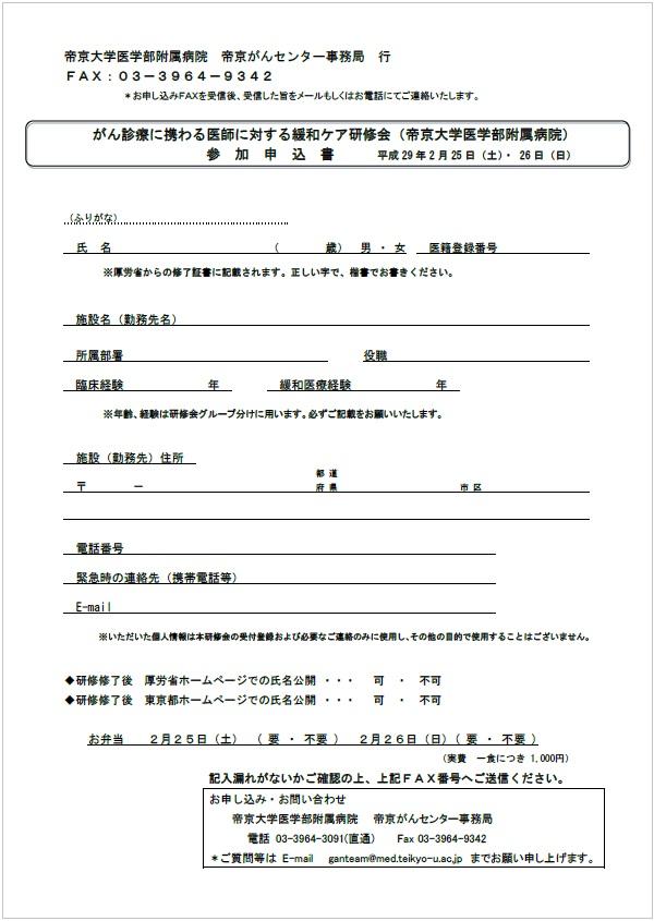 平成29年2月緩和ケア研修会参加申込書.jpg