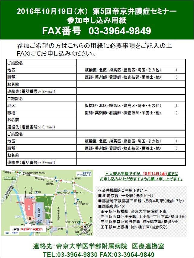 第5回帝京弁膜症セミナー申込用紙.jpg