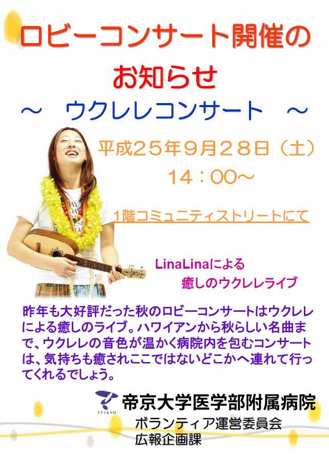 20130928_ukulele.jpg