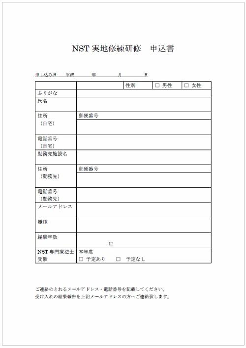20160408申込用紙.jpg