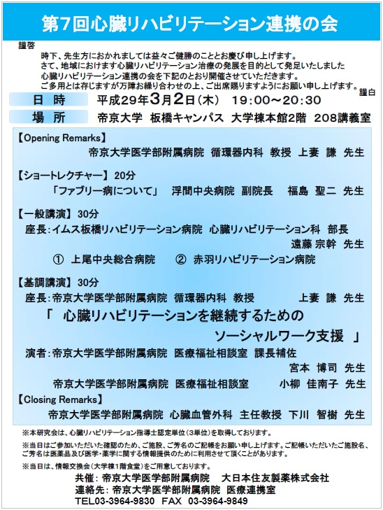 20170302_shinriha.jpg