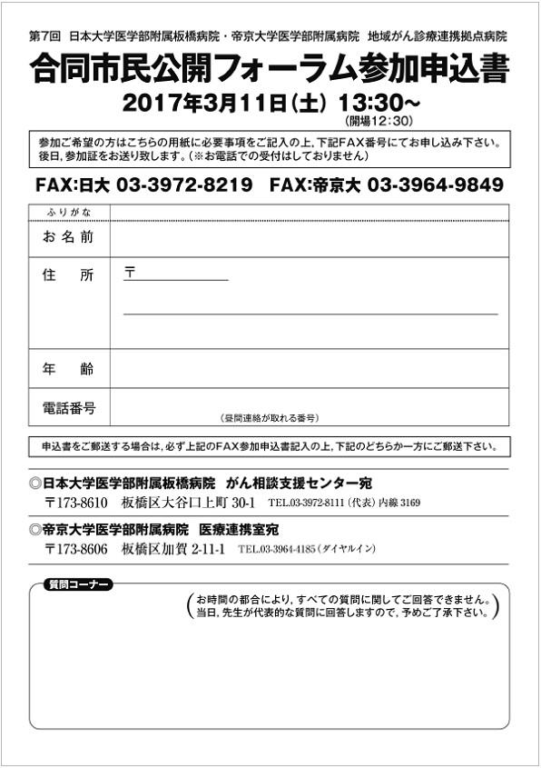 20170311_申込書.jpg