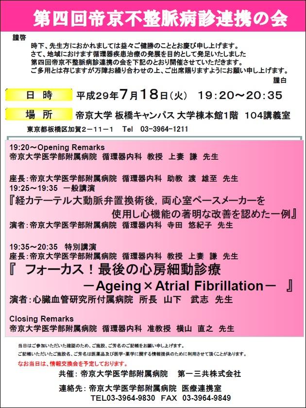 20170718第4回不整脈病院連携の会.jpg