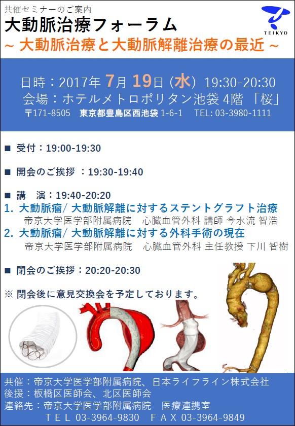 20170719大動脈治療フォーラム.jpg