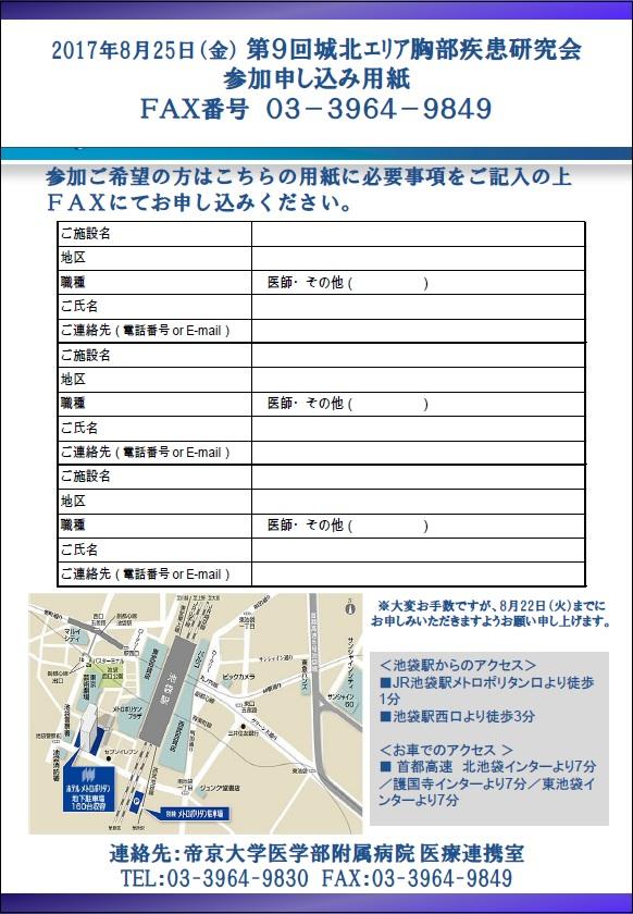 20170825第9回城北エリア胸部疾患研究会申込用紙.jpg