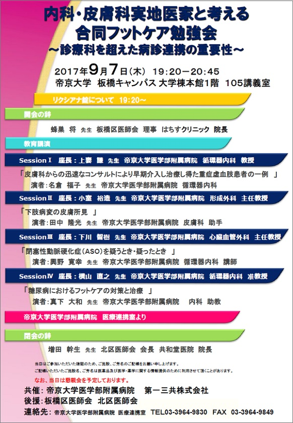 20170907 合同フットケア勉強会 案内状.jpg