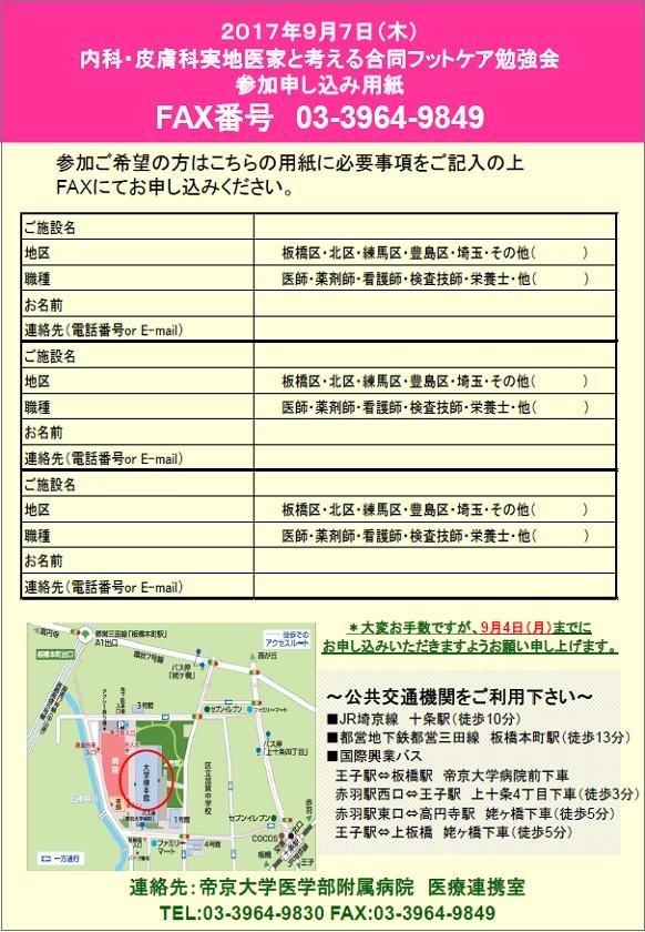 20170907 合同フットケア勉強会 申し込み書.jpg