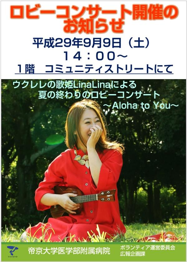 20170909_ukulele.jpg