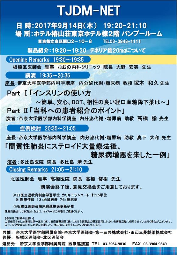 20170914 TJDM-NET案内状.jpg
