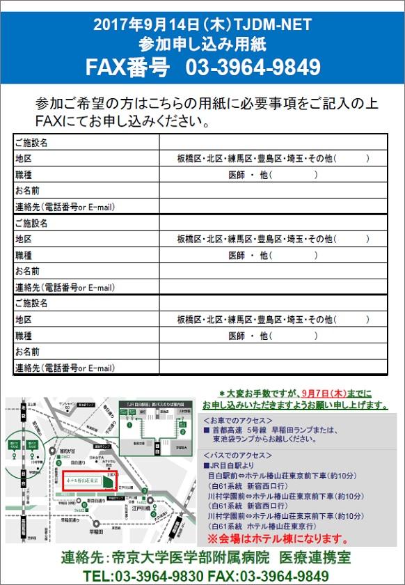 20170914 TJDM-NET申し込み書.jpg