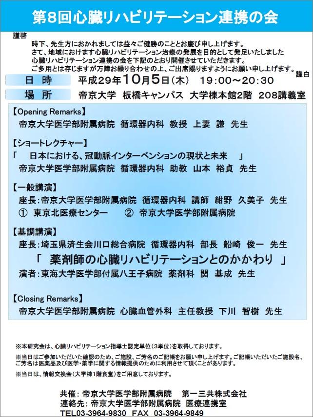 20171005 sinriha-renkei1.jpg