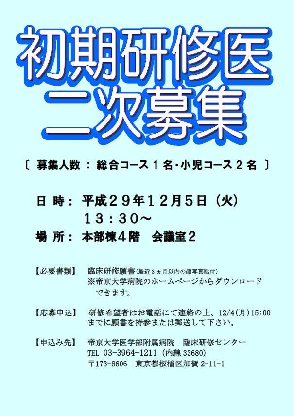20171205syokikensyui_nijiboshu.jpg