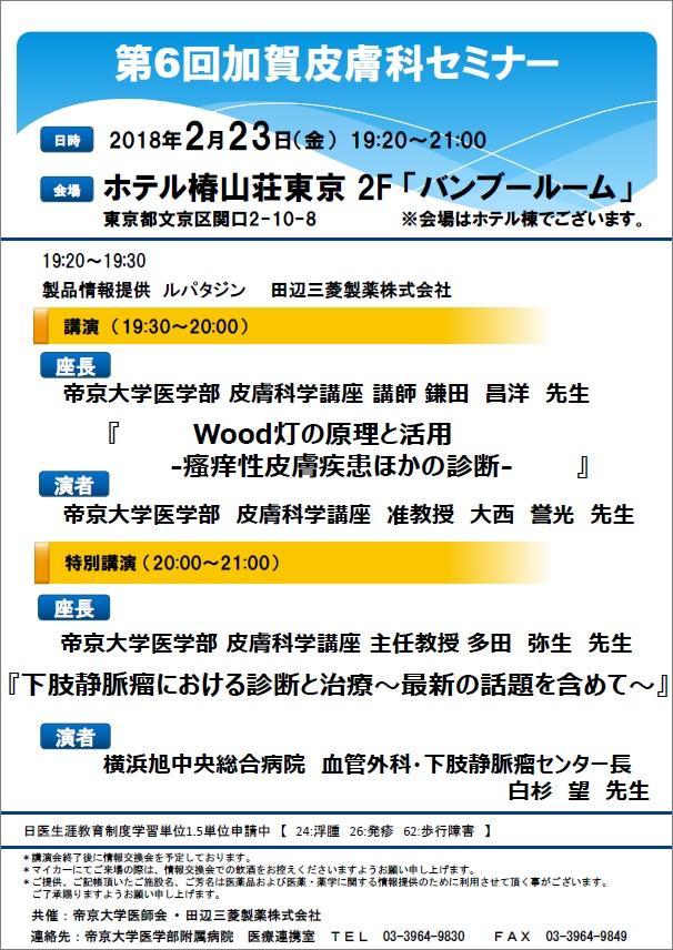 20180223kagahihuka_seminar1.jpg