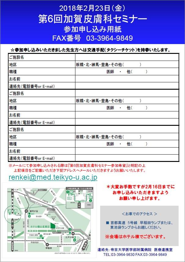 20180223kagahihuka_seminar2.jpg
