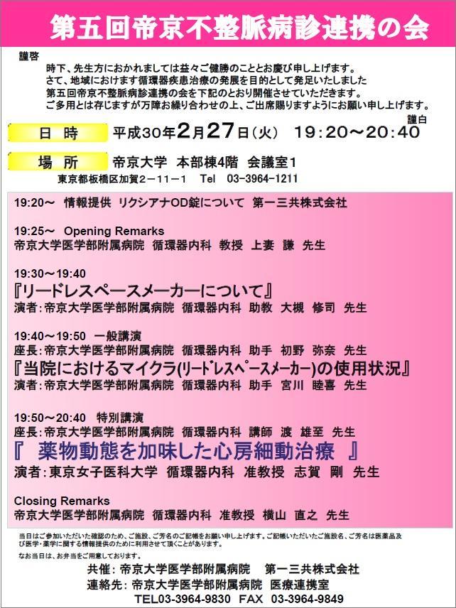 20180227teikyo_huseimyaku1.jpg