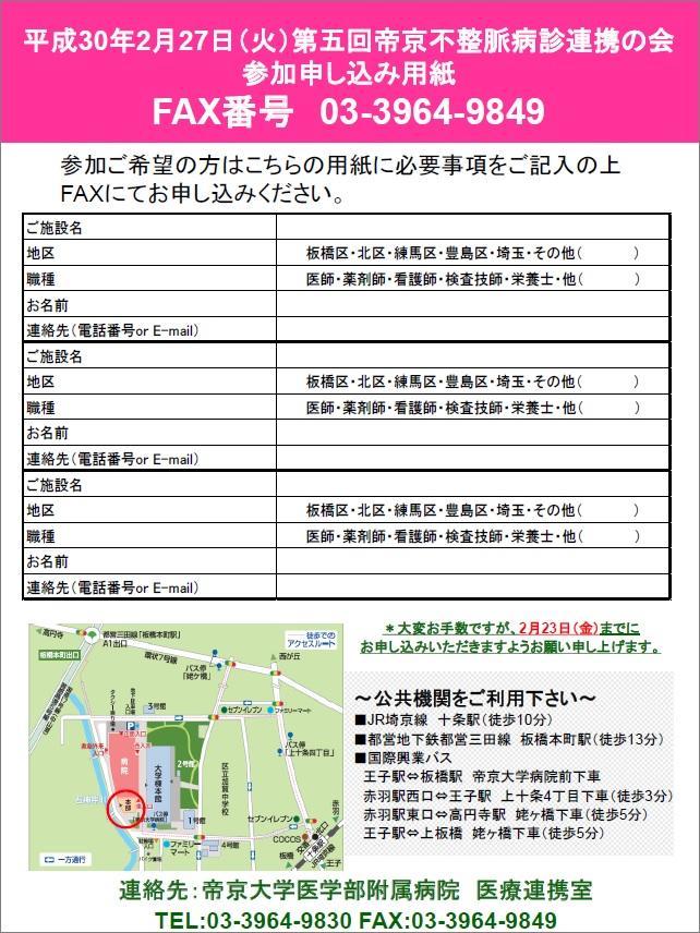 20180227teikyo_huseimyaku2.jpg