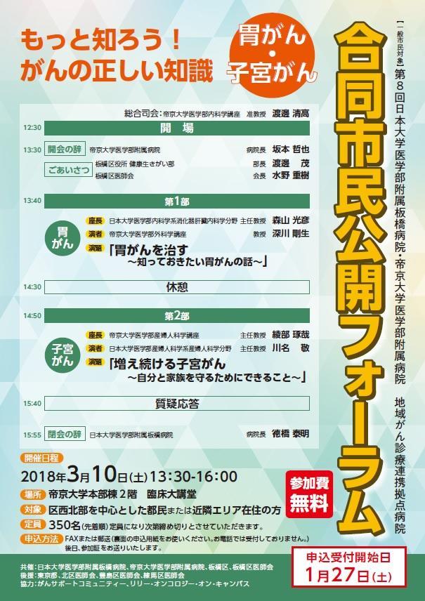 20180310nichidaiteikyogoudou.jpg