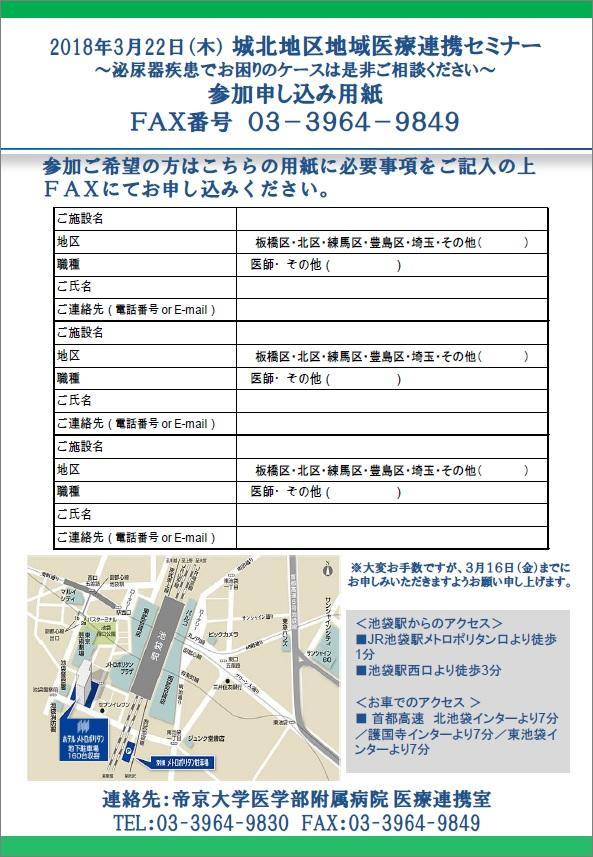 20180322jo-hoku2.jpg