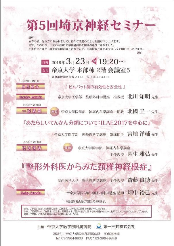 20180323saikyo-sinkei1.jpg