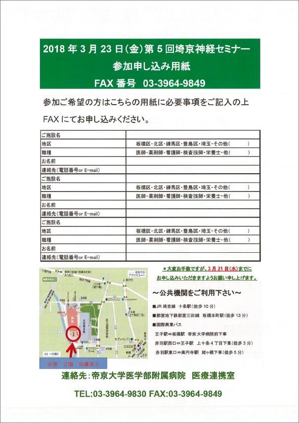 20180323saikyo-sinkei2.jpg