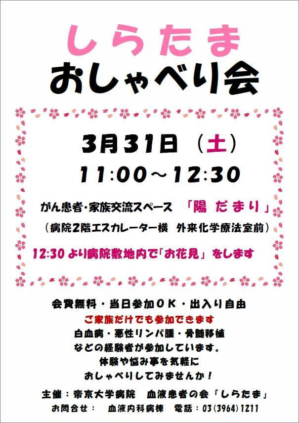 201803shiratama.jpg