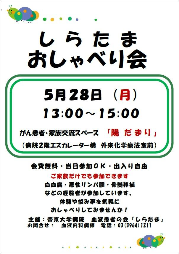 201805shiratama.jpg