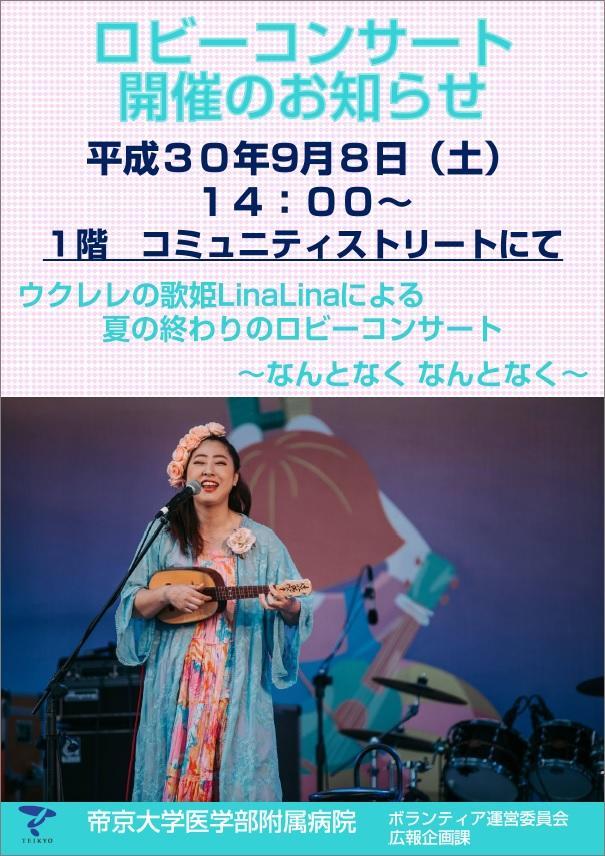 20180908_ukulele.jpg
