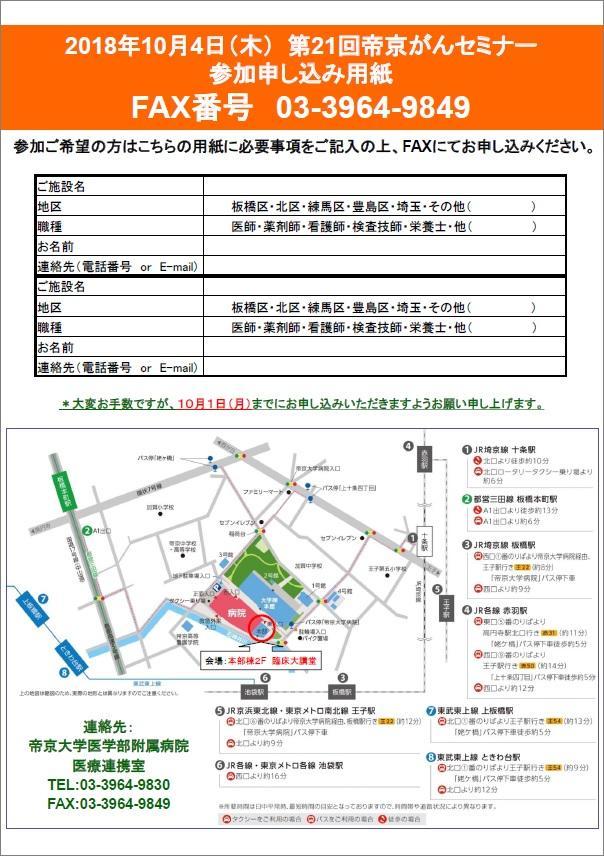 20181004dai21kaiteikyogan_moushikomi.jpg