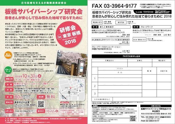 20181031_itabashi_seminar.jpg