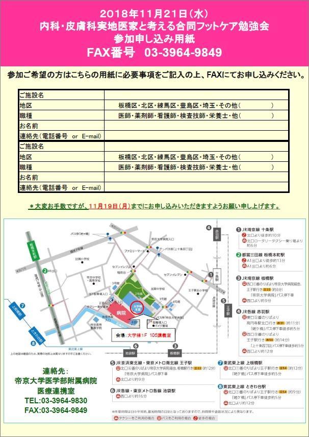 20181121_footcarebenkyokai2.jpg