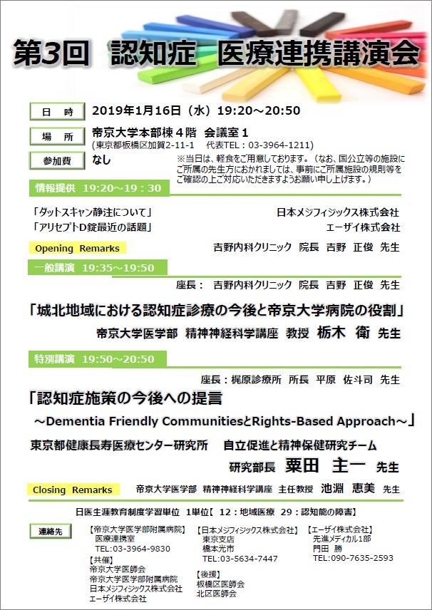 20190116_nintisho_renkei1.jpg