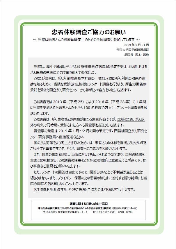 20190121-taiken_chousa.jpg