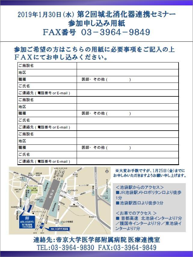 20190130_johoku_shokaki2.jpg