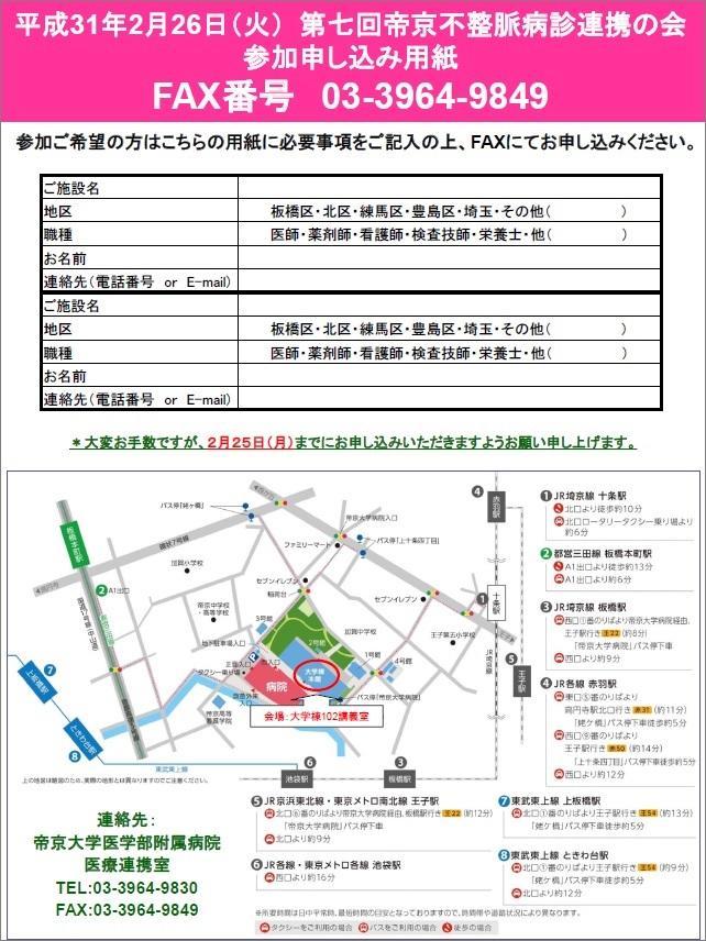 20190226dai7kaihuseimyakumoushikomi.jpg
