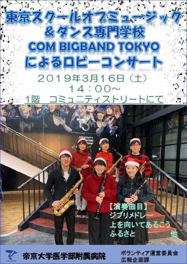 20190316lobby_concert.jpg