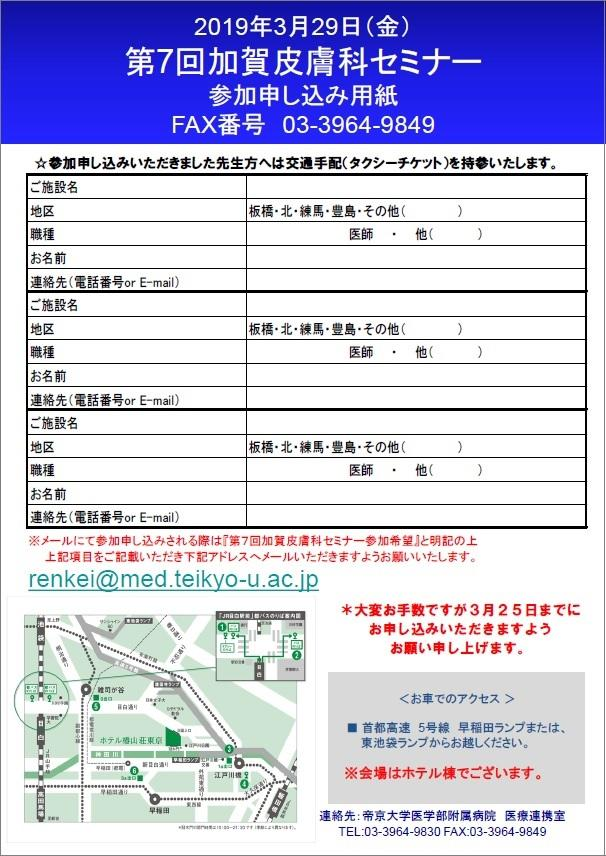 20190329dai7kaikagahihumoushikomi.jpg