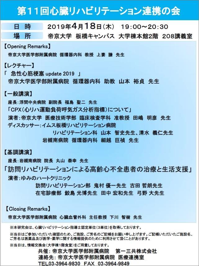 20190418_shinriha-renkei_1.jpg