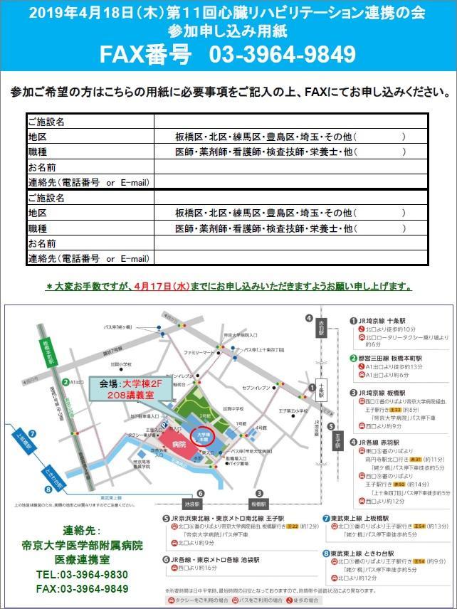 20190418_shinriha-renkei_2.jpg