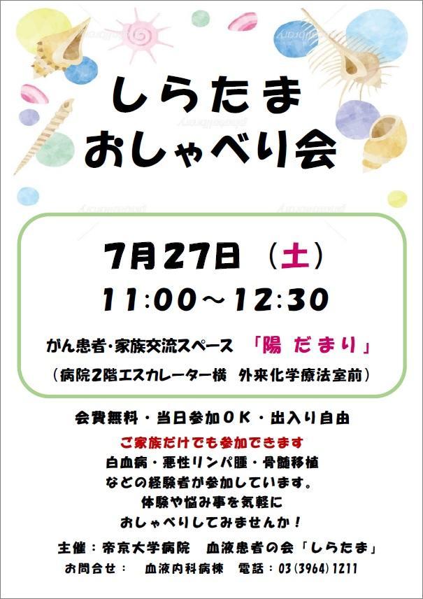 201907_shiratama.jpg